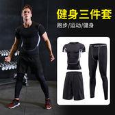 夜跑裝 健身服男套裝三件套速幹籃球男士緊身衣跑步健身運動健身房夏季(10款式)