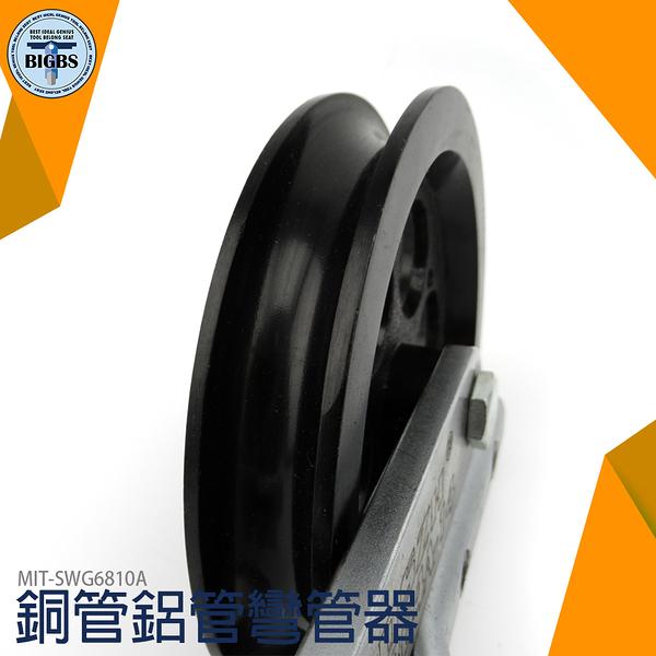 利器五金 彎管 軟管、銅管、鋁管、軟鋼鐵 多用彎管器 手動彎管器 SWG6810A