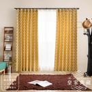 【訂製】客製化 窗簾 皇家典藏 寬45-100 高50-250cm 單片 可水洗 台灣製