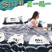 【買一送一】保暖毯 保暖被 200CM*120CM法蘭絨小被子 床單 宿舍毛巾被 午睡毯【PB006】