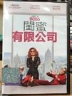 挖寶二手片-T04-379-正版DVD-電影【閨蜜有限公司】蒂凡尼哈迪什 蘿絲拜恩(直購價)