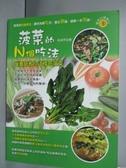 【書寶二手書T3/養生_ZIG】菠菜的N個吃法-營養師教你這樣吃菠菜_徐淑芳