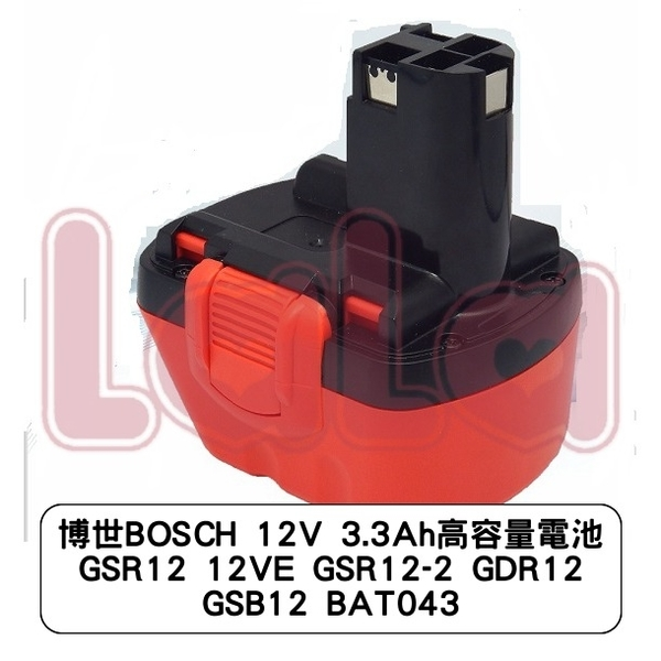 博世BOSCH 12V 3.3Ah高容量電池 GSR12 12VE GSR12-2 GDR12 GSB12 BAT043