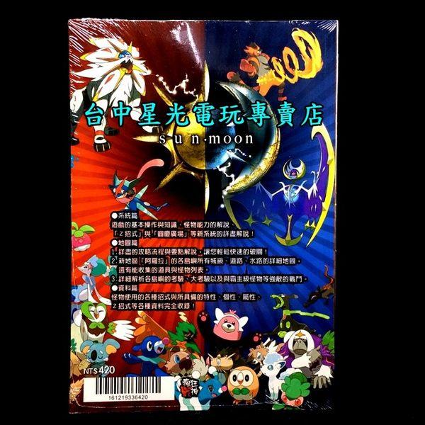 【N3DS攻略本 可刷卡】☆ 神奇寶貝 精靈寶可夢 太陽月亮 攻略本 完全攻略本 ☆【瘋狂戰神】