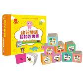 【幼福】幼兒雙語認知方塊書:動物&食物