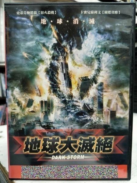 挖寶二手片-H80-002-正版DVD-電影【地球大滅絕】-史帝芬鮑德溫 卡蜜兒蘇利文