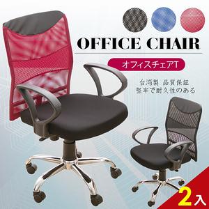 【A1】艾爾文高級透氣皮革網布鐵腳D扶手電腦椅/辦公椅2入(箱裝出貨)藍色