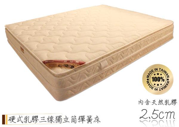 【班尼斯國際名床】~ 『6尺雙人加大三線硬式獨立筒mylatex乳膠全開拉鍊彈簧床』(訂做款無退換貨)