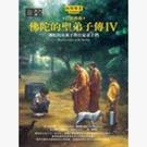 佛陀的聖弟子傳4:佛陀的女弟子與在家弟子們【城邦讀書花園】