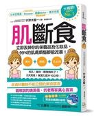 肌斷食:立即丟掉你的保養品及化妝品,99%的肌膚煩惱都能改善!