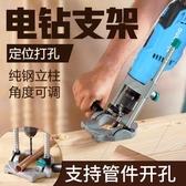 電鑽支架 摩誼手電鉆支架多功能電鉆轉台鉆改裝木工打孔定位器家用小型台鉆 DF 維多原創