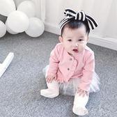 蓓萊樂女童裝嬰兒春秋季開衫外套男寶寶6個月新生兒薄款外套 盯目家