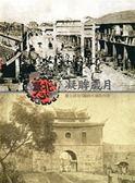凝眸歲月:臺北建城130週年攝影特展專輯