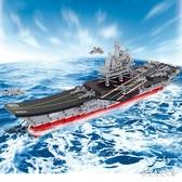 積木玩具男孩大型拼裝遼寧號航空母艦軍事航母模型 qw4648『俏美人大尺碼』TW