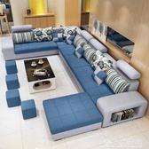 布藝沙發組合大小戶型簡約現代客廳家具整裝轉角U型布沙發可拆洗 igo 台北日光