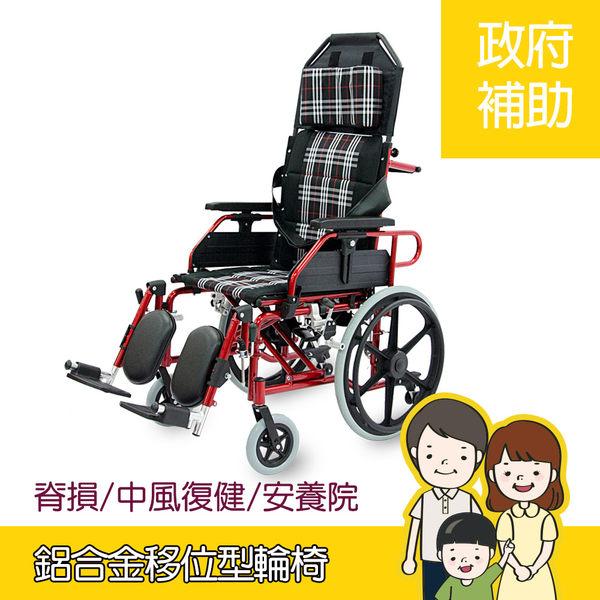 【必翔】鋁合金躺式輪椅 PH-185 - 中風復健/ 安養院 / 醫院
