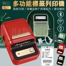 標籤機 [送標籤紙] 藍芽標籤機 智能標籤機 精臣 B21 打標機 標價機 打印機 條碼 貼紙 QRcode