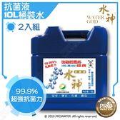 【旺旺】水神抗菌液10L桶裝水/日化桶-2入組★99.99%抗菌率★一瓶多效★不含酒精、添加物、防腐劑