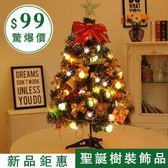 聖誕樹60cm桌面帶彩燈迷你聖誕樹套餐耶誕節裝飾品迷你聖誕樹禮物60公分【限時促銷99元】