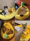 寵物窩 寵物用品卡通香蕉窩中小型犬可拆洗狗窩四季通用貓窩泰迪冬天保暖LX 愛丫 免運