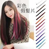 彩色直髮可燙可染假髮片 彩色髮片 BB夾髮片