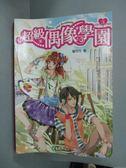 【書寶二手書T7/一般小說_YGK】超級偶像學園3_貓可可