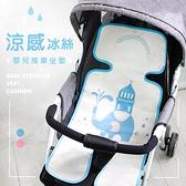 嬰兒冰絲卡通印花推車涼蓆 推車配件 嬰兒車涼蓆 透氣座墊