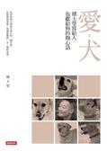 (二手書)愛‧犬:褚士瑩寫給人,也獻給狗的掏心話