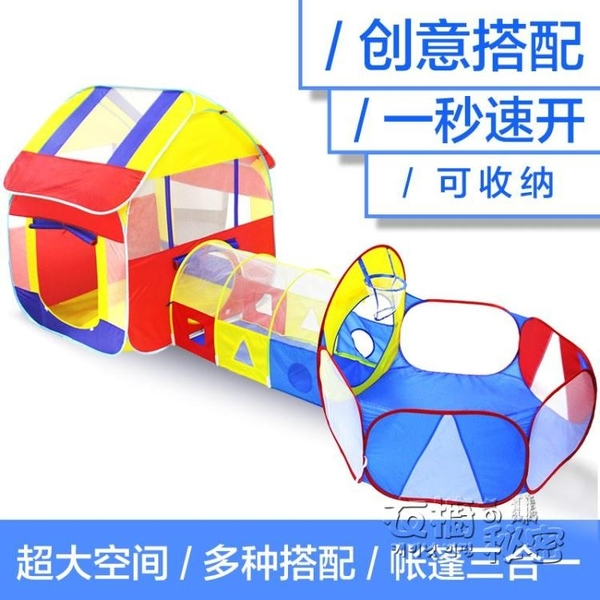 兒童帳篷室內戶外超大房子寶寶家用海洋球池玩具游戲屋3歲小帳篷 HM衣櫥秘密