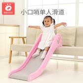 兒童室內家用滑滑梯寶寶床上滑梯沙發玩具小孩家庭床沿戶外室外小 深藏blue YYJ