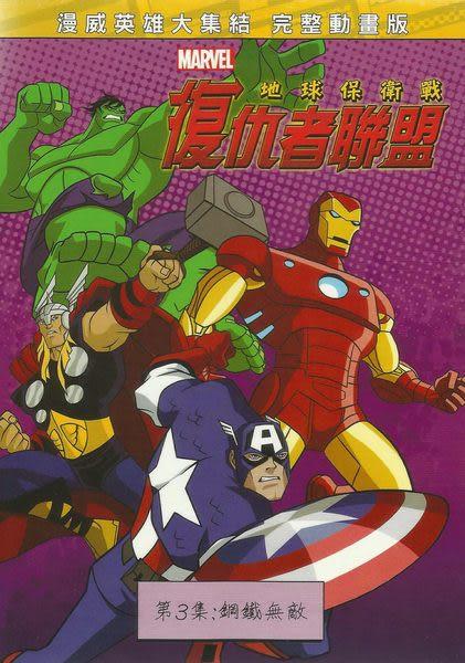 復仇者聯盟: 地球保衛戰 第3集 鋼鐵無敵 DVD (音樂影片購)