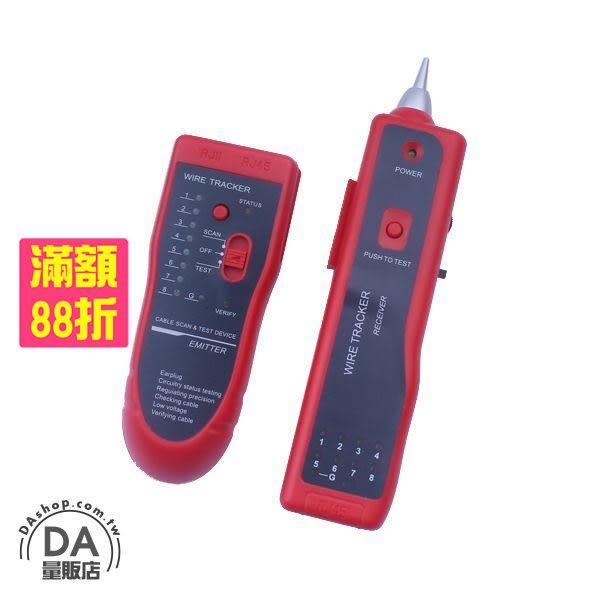 RJ45 RJ11 尋線儀 網路測試儀 查線器 接頭檢查 網路線 電話線 測試器(78-0929)