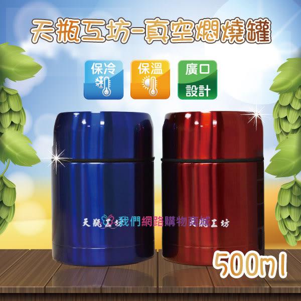 【我們網路購物商城】天瓶工坊-真空燜燒罐-500ml 超保溫 超大廣口設計 具燜燒功能 保溫 保冷