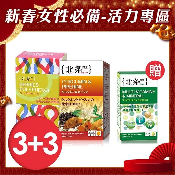 北条博士 Dr.Hojyo 新春女性必備-活力專區【BG Shop】白淨肌x3+薑黃素&胡椒鹼60粒x3