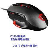 【新風尚潮流】MSI DS300 職業級 雷射 砝碼 電競 滑鼠 USB 右手專用 6鍵 雷射 DS300