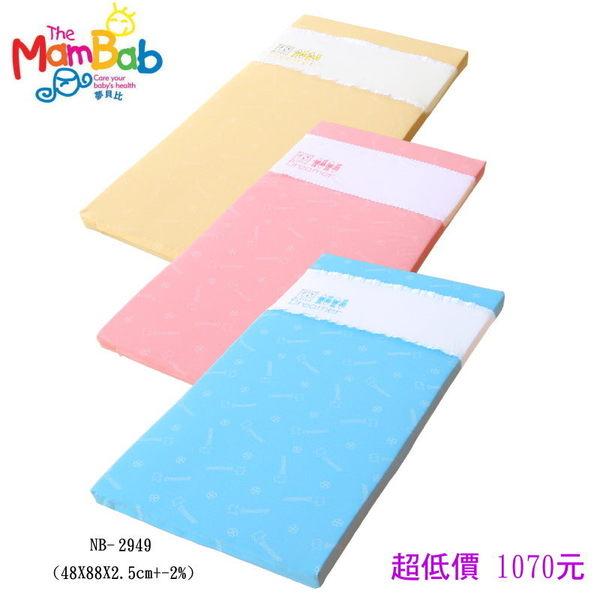 *美馨兒* Mam Bab夢貝比-好夢熊乳母小床墊/嬰兒床墊(3色可選) 1070元