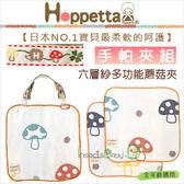 ✿蟲寶寶✿【日本Hoppetta】超人氣日本製!六層紗多功能蘑菇夾手帕組/口水巾 100%純棉