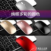 無線滑鼠可充電式靜音無聲可愛超薄便攜電腦辦公台式蘋果MAC筆記本  【快速出貨】