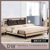 【多瓦娜】19046-032001 歐都納5尺床頭型床台(907-12)