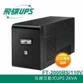 FT飛碟 2KVA 在線互動式 UPS不斷電系統 FT-2000BS【限時下殺↘原價7990】