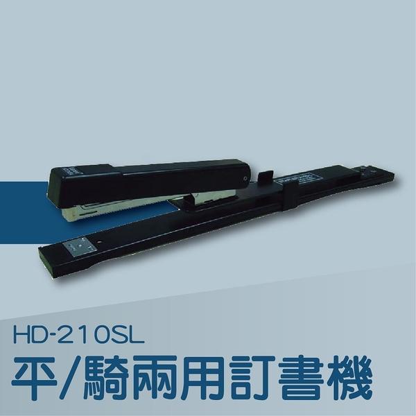 【辦公室機器系列】-Kanex HD-210SL 平騎[兩用訂書機/訂書針/工商日誌/燙金/印刷/裝訂]
