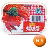 同榮 辣味燒鰻 100g (6入)/組【康鄰超市】
