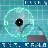 USB時鐘小電風扇led髪光時間風扇真實迷你閃字辦公室宿舍 小確幸生活館
