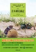 法布爾昆蟲記(愛藏本)