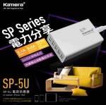 Kamera SP-5U 5孔 USB充電器(5V/5A)