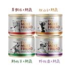 Tu Meke Friend 圖米其 - 頂級主食狗罐 無穀 狗食 狗餐盒 肉泥 紐西蘭製