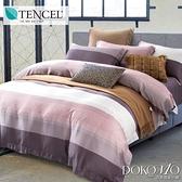 DOKOMO朵可•茉《時尚小姐-咖》100%高級純天絲-雙人加大(6x6.2尺)四件式兩用被床包組/百貨專櫃精品