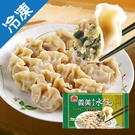 義美手工水餃-豬肉韭菜810g【愛買冷凍】