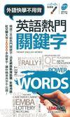 英語熱門關鍵字口袋書(點讀版)
