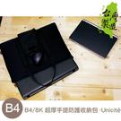 Unicite B4/ 8K 超厚手提防護收納包- SN-50008